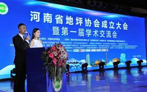 雷竞技APP下载链接地坪协会成立大会暨第一次学术交流会在郑州胜利召开